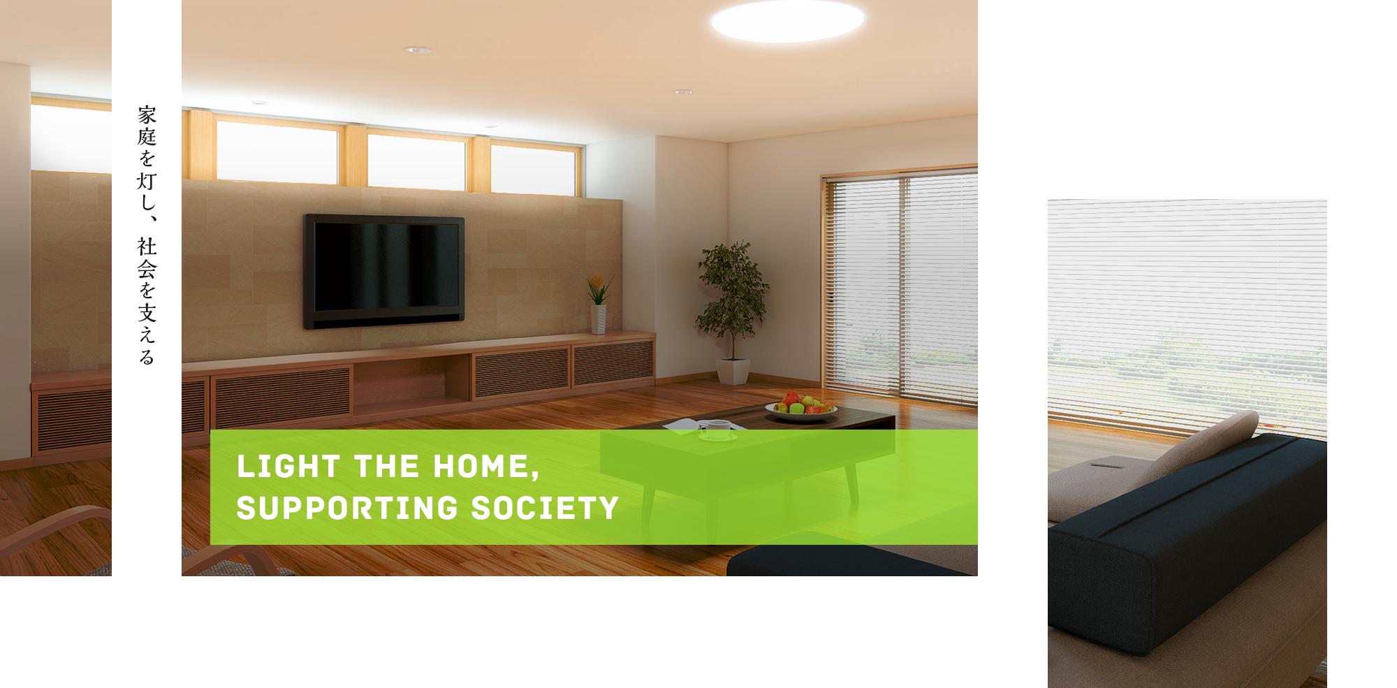 家庭を灯し、社会を支える【株式会社中萩電業】